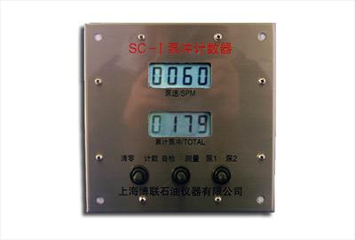 SC-I泵冲计数器